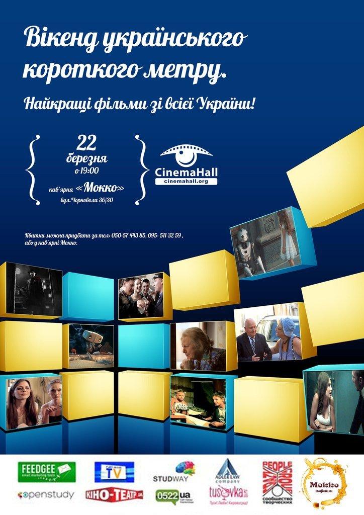 CinemaHall з творчим об'єднанням Crazy People Group  продовжують «Вікенд українського короткого метру у Кіровограді» (фото) - фото 1