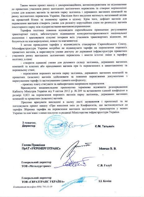 «Укрведтранс»призвал правительство не допустить губительного повышения ж/д тарифов (фото) - фото 1