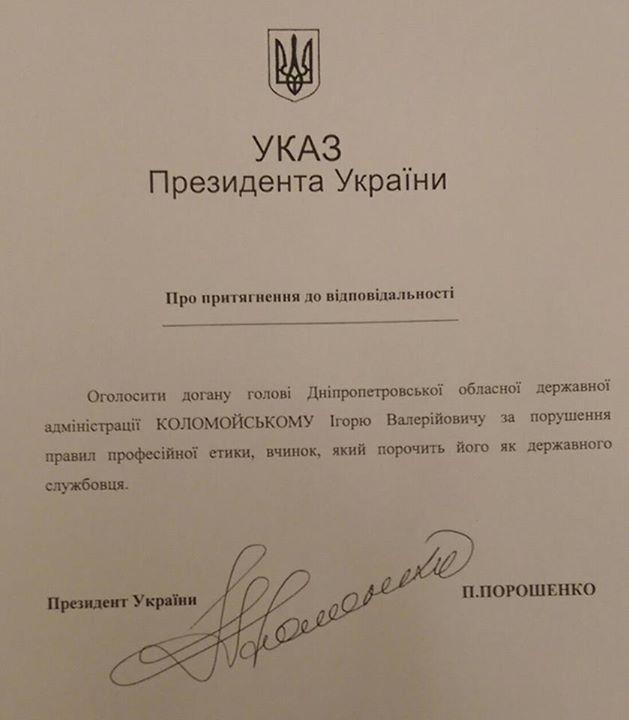 Губернатору Днепропетровщины Игорю Коломойскому объявлен выговор (ВИДЕО) (фото) - фото 1