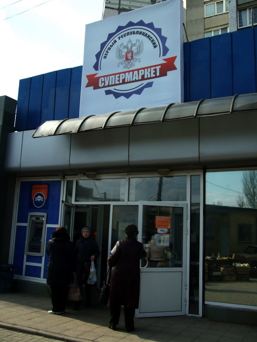В Донецке появилась сеть «Первый республиканский супермаркет» (ФОТОФАКТ) (фото) - фото 1