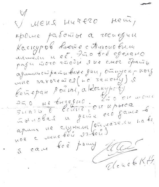 Судьба «даазовского» стрелка оказалась сродни трагедии «маленького» человека (фото) - фото 1