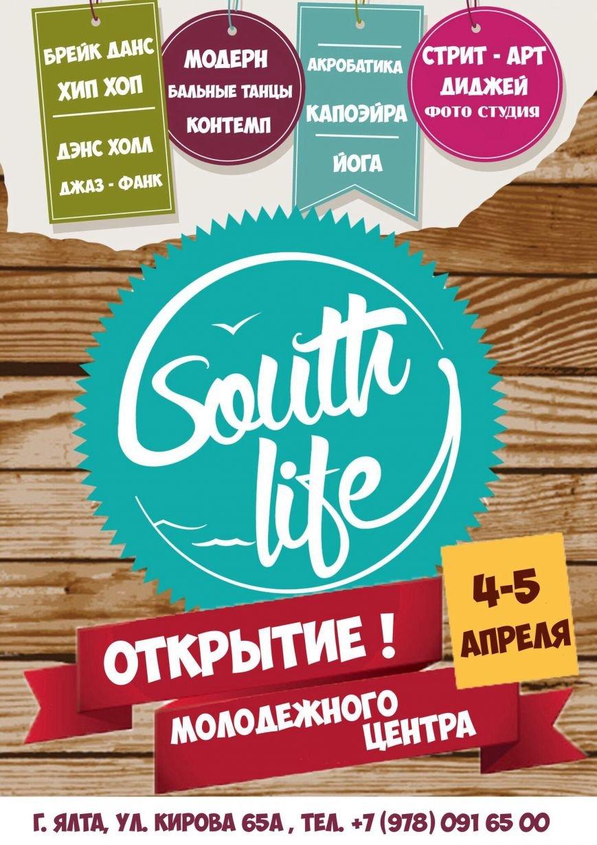 В Ялте открывается самый масштабный проект в Крыму - Молодежный центр   «SOUTH LIFE» (фото) - фото 1