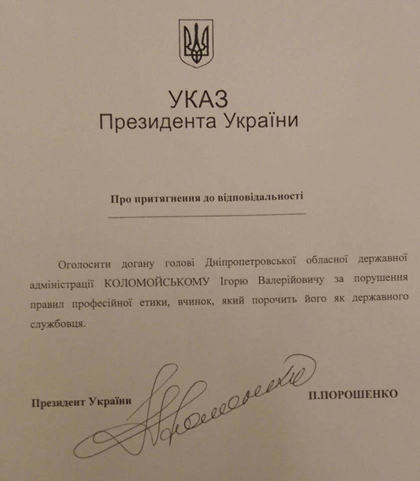 Порошенко объявил выговор Коломойскому за то, что тот обматерил журналиста (ФОТОФАКТ), фото-1