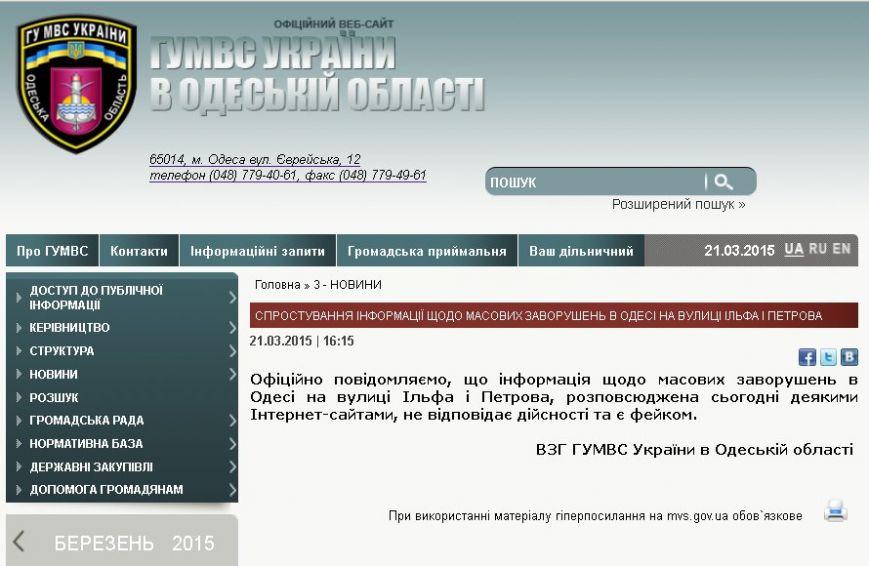 В Одессе распространили фейк о массовых беспорядках и перевернутой машине (фото) - фото 1