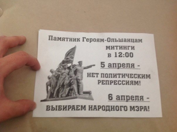 В Николаеве под «носом» у СБУ «антимайдан» начал «качать» город (ФОТО) (фото) - фото 1