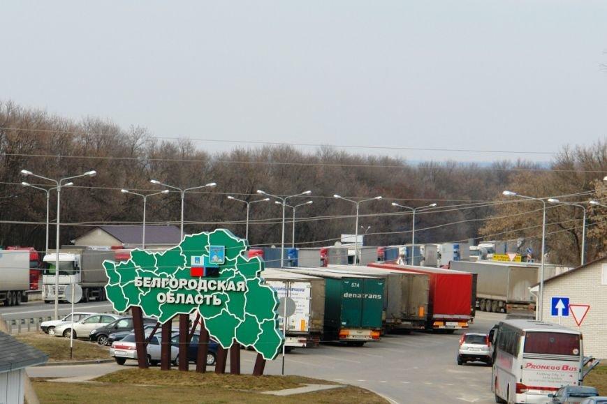 На российско-украинской границе в Белгородской области образовался транспортный коллапс (фото) - фото 1