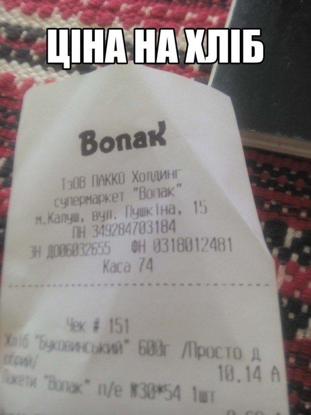 У Калуші хліб продають по 10 гривень (ФОТОФАКТ) (фото) - фото 1