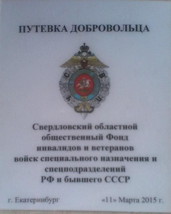 В России выдают путевки добровольцам для «практической помощи народу Новороссии» (ФОТО) (фото) - фото 1
