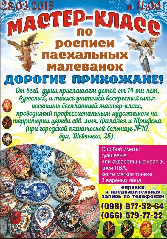 Запорожцев приглашают на пасхальный мастер-класс (фото) - фото 1