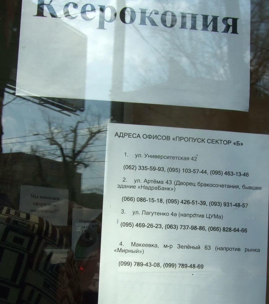 В Донецке оформить пропуск для проезда границы АТО обойдется в 300-400 гривень (ФОТО) (фото) - фото 4