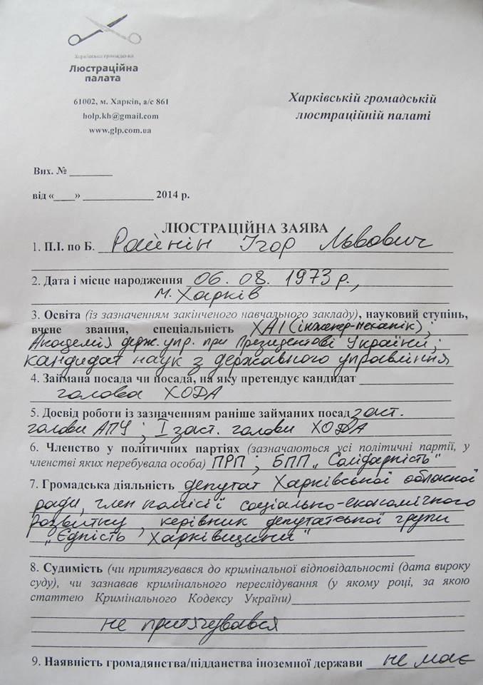 Райнин заполнил заявление на общественную люстрацию (ФОТОФАКТ), фото-1