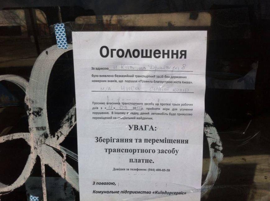 Бесхозные автомобили киевлян принудительно отправят на свалку (ФОТО) (фото) - фото 1