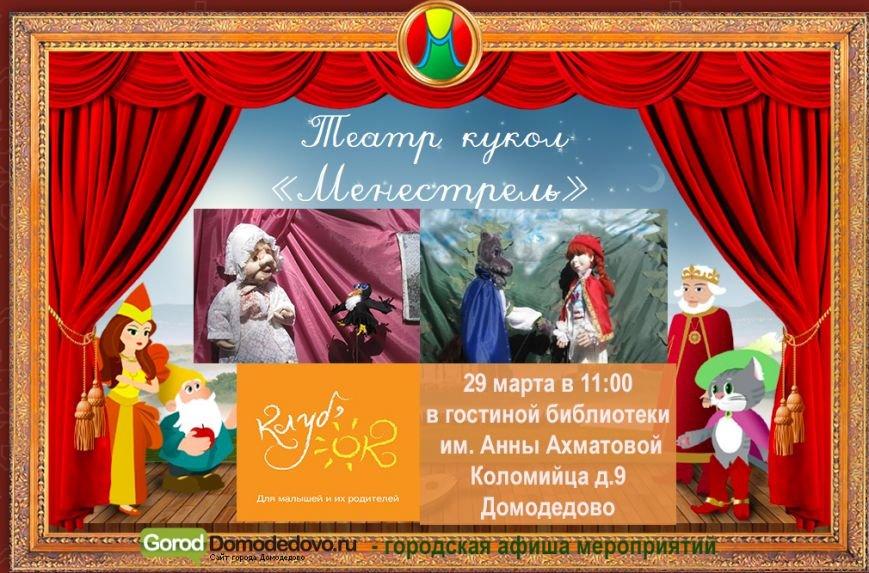 2015-03-21 13-27-09 Театр кукол «Менестрель»