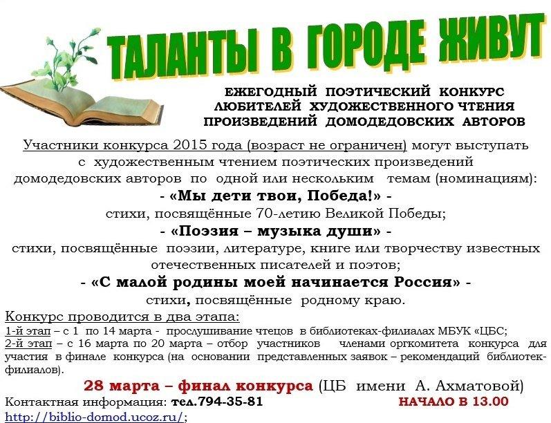 Городская афиша Домодедово в дни школьных каникул (фото) - фото 2