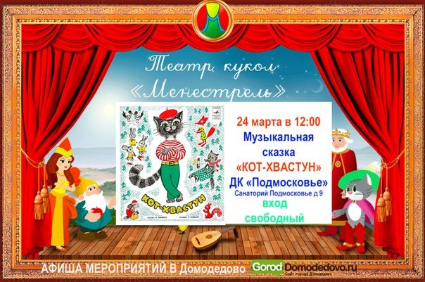 Городская афиша Домодедово в дни школьных каникул (фото) - фото 4