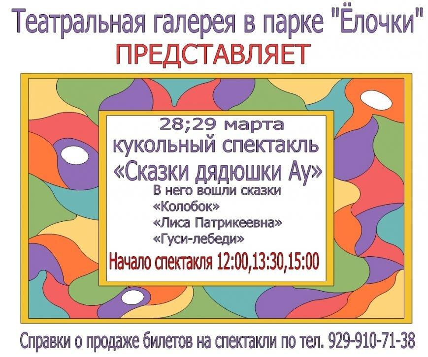 Городская афиша Домодедово в дни школьных каникул (фото) - фото 1