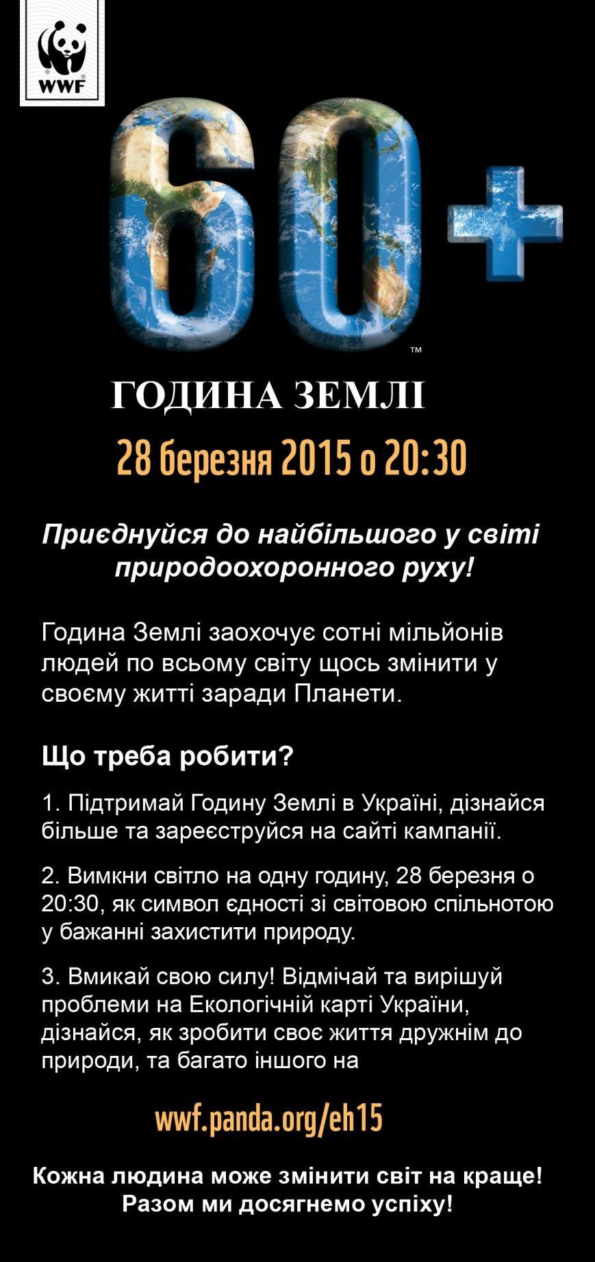 Earth_hour_FLYER_ukr