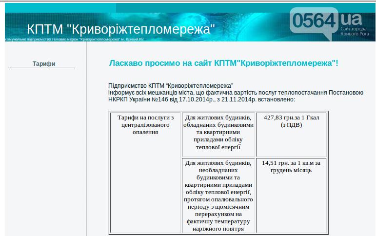 Криворожские тарифы на отопление остаются самыми высокими в Украине (фото) - фото 1
