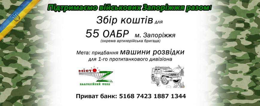 Волонтеры собирают средства на покупку машины разведки для запорожских военных (фото) - фото 1