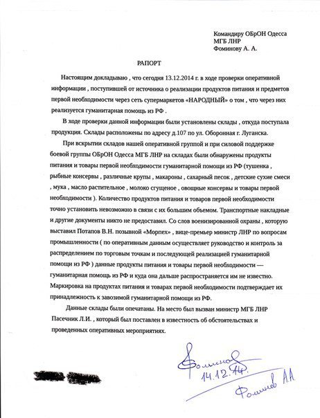 Луганский активист рассказал, как Плотницкий обворовывает луганчан (фото) - фото 1