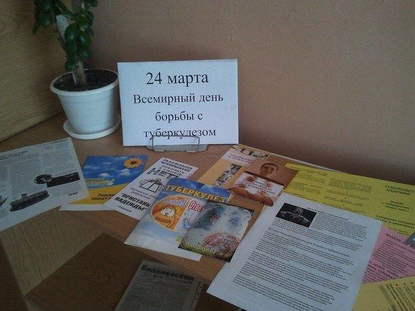 В ЕТЭМ ДонНУ прошло мероприятие в рамках Всемирного дня борьбы с туберкулезом, фото-4
