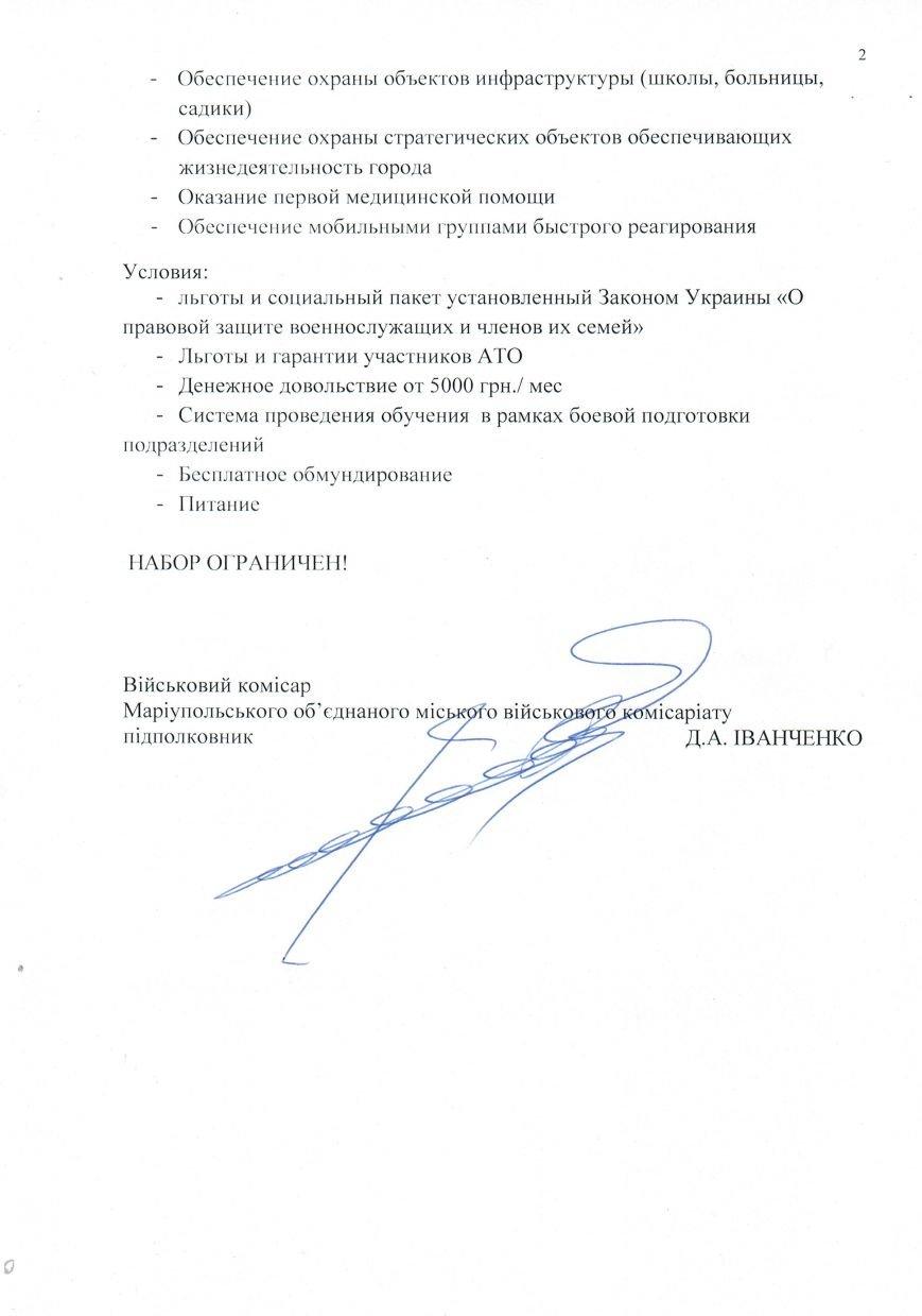 Мариупольская рота охраны приняла первых претендентов на довольствие в 5000 гривен (ФОТО+ВИДЕО), фото-3