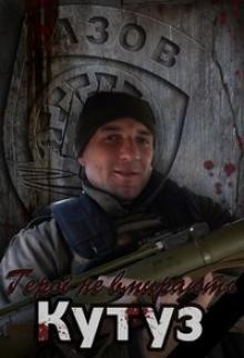 Герои не умирают: Одесса почтит память погибших бойцов полка «Азов» (фото) - фото 1