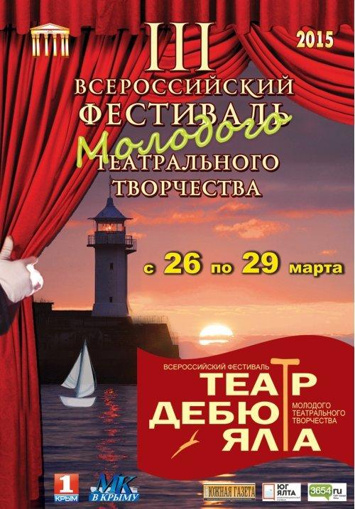 С 26 по 29 марта в Ялтинском театре им. Чехова будет бурлить молодое театральное творчество! (фото) - фото 1