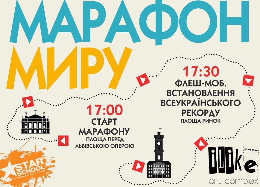 plakat_MARAFON_MIRU - ЉЋЏ€џ