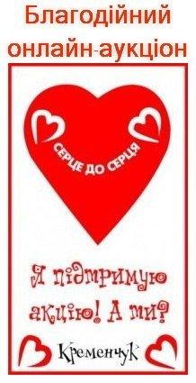 В Кременчуге будет проведён благотворительный аукцион «Сердце к сердцу» - «Спаси жизнь ребенка» (фото) - фото 1