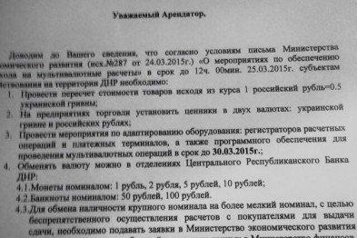 В «ДНР» пенсии и зарплаты начнут выдавать в рублях по курсу 1 рубль за 0,5 грн, фото-1