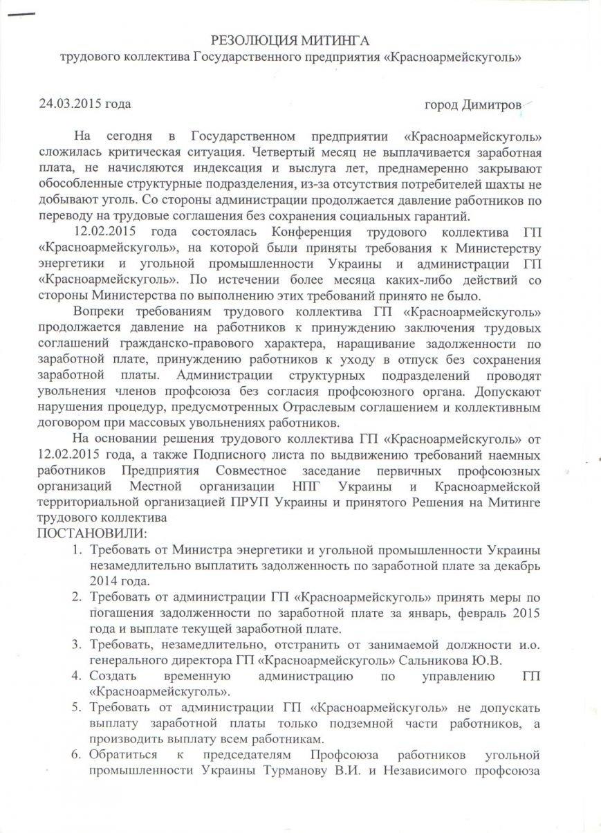 Шахтеры Димитрова продолжают голодный бунт (ВИДЕО), фото-1