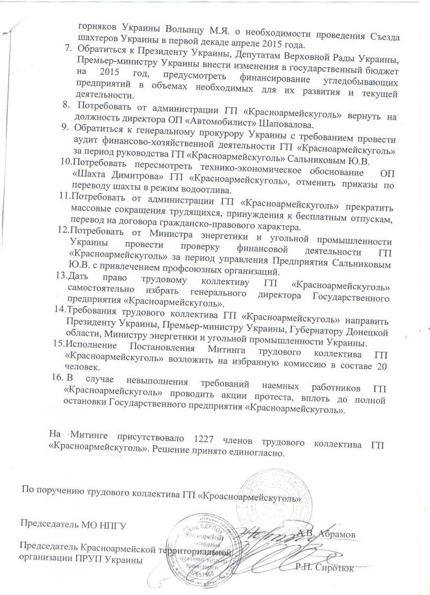Шахтеры Димитрова продолжают голодный бунт (ВИДЕО), фото-2