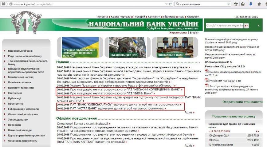 Реально ли вернуть депозит из банка «Киевская Русь»? (фото) - фото 1