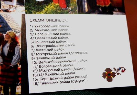 В Ужгороді презентували унікальні листівки зі схемами автентичної вишивки Закарпаття (ФОТО), фото-16