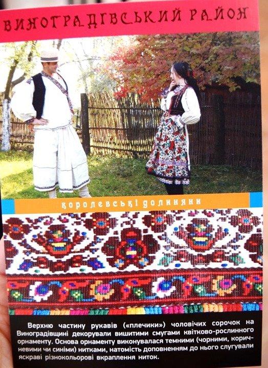 В Ужгороді презентували унікальні листівки зі схемами автентичної вишивки Закарпаття (ФОТО), фото-10