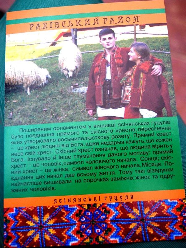 В Ужгороді презентували унікальні листівки зі схемами автентичної вишивки Закарпаття (ФОТО), фото-14