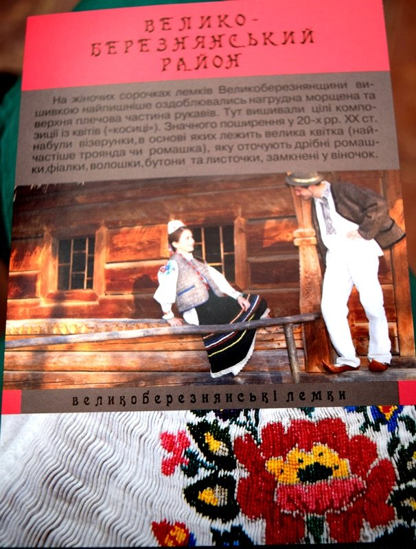 В Ужгороді презентували унікальні листівки зі схемами автентичної вишивки Закарпаття (ФОТО), фото-12