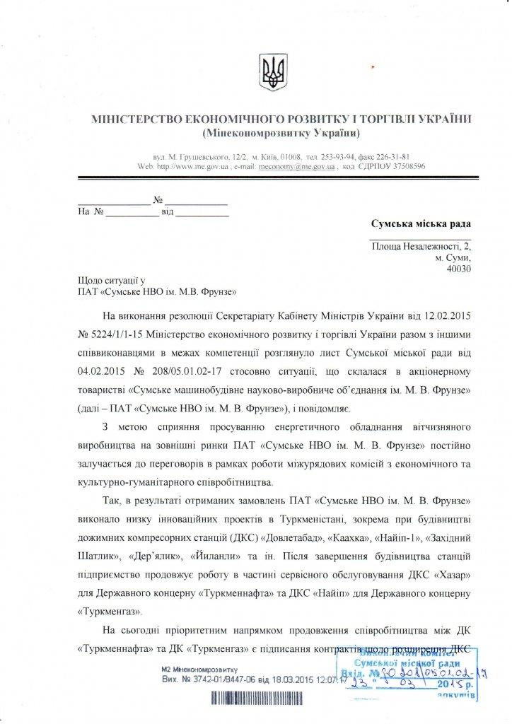 Киев прислал ответ насчет национализации сумского завода им. Фрунзе (СКАН ПИСЬМА) (фото) - фото 1