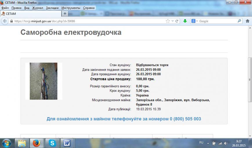 В Запорожье государственный аукцион выставил на продажу орудие браконьеров (фото) - фото 1