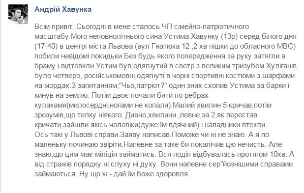Поблизу головного управління міліції центрі Львова, за патріотичний светр злодії побили дитину (фото) - фото 1