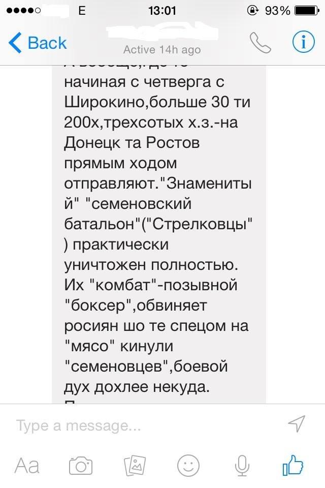 Батальон «Азов» уничтожил российский танк и штаб боевиков «ДНР», фото-2