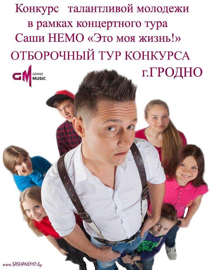 27 апреля Саша Немо в Гродно проведет концерт и разыгрывает бесплатный концерт в любом учебном заведении (фото) - фото 1