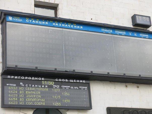 В опустевшем здании ж/д вокзала Симферополя предлагают проводить концерты (фото) - фото 7