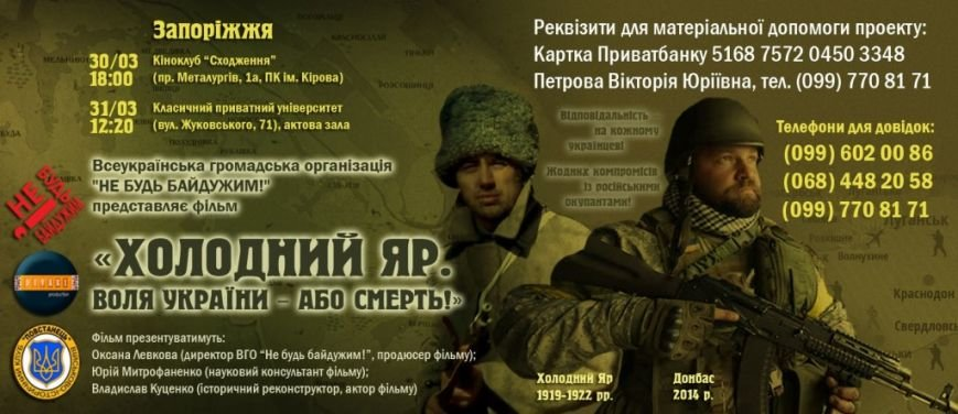 Запорожцам покажут короткометражный фильм про повстанцев Холодного Яра, фото-1