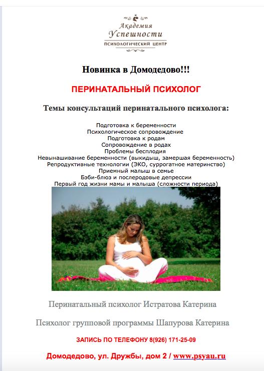 2015-03-26 19-16-00 Перинатальная психология.doc — Просмотр документов