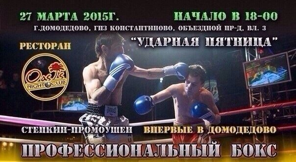 Профессиональный бокс в проекте «Ударная пятница» смогут увидеть домодедовцы 27 марта (фото) - фото 1