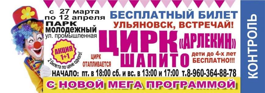 В Ульяновск приехал цирк (фото) - фото 1