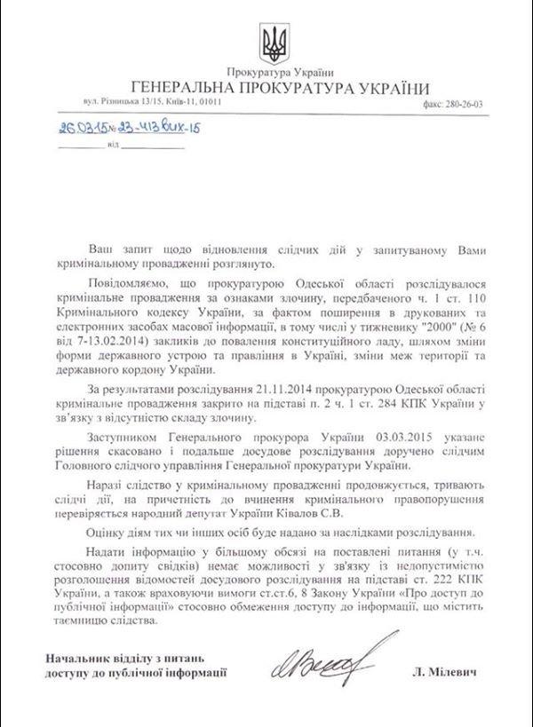 ГПУ возобновила дело в отношении Кивалова (ДОКУМЕНТ) (фото) - фото 1