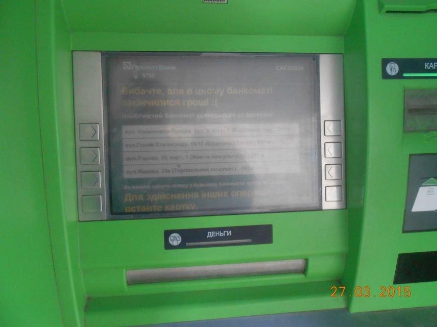 Начитавшись фейковых новостей, кировоградцы опустошили банкоматы. ФОТО (фото) - фото 1
